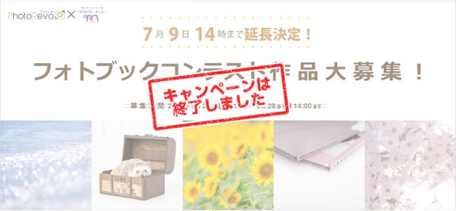 「フォトブックコンテスト」 7月9日14時まで延長決定!