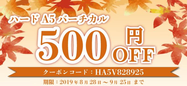 ハードA5バーチカル 500円OFF!