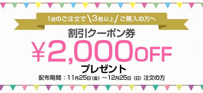 割引クーポン券 2,000円分プレゼント