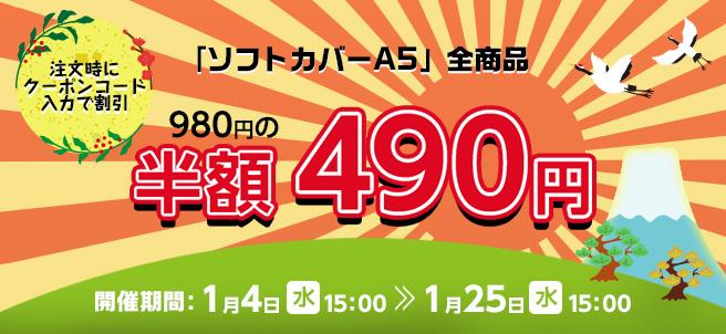 ソフトカバーA5全商品 半額490円