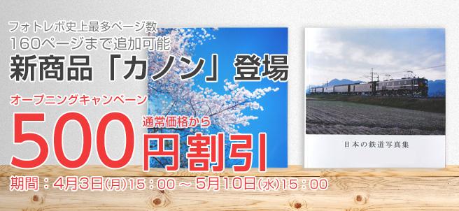 新商品「カノン」登場記念 500円割引