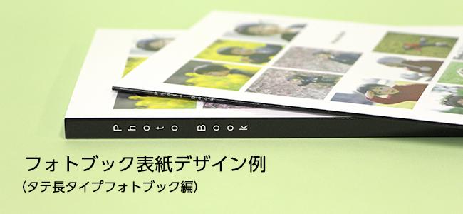 フォトブック表紙デザイン例(タテ長タイプフォトブック編)