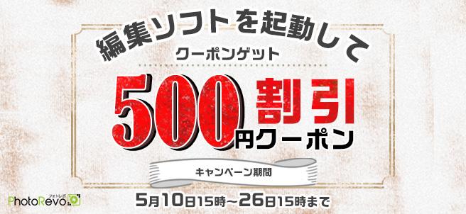 編集ソフトを起動して500円クーポンゲット!