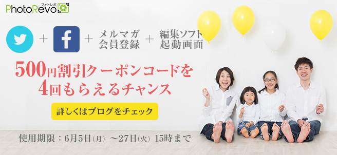 500円割引クーポンコードを4回もらえるチャンスキャンペーン