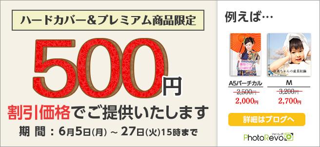 ハードカバー&プレミアム商品限定 500円割引価格キャンペーン