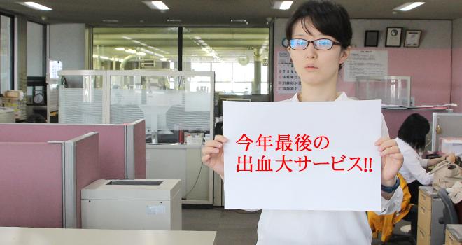 今年最後の出血大サービス【8月のキャンペーン】