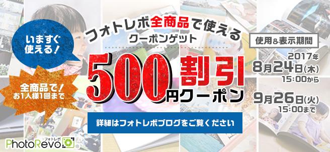 フォトレボ全商品で使える 500円クーポン
