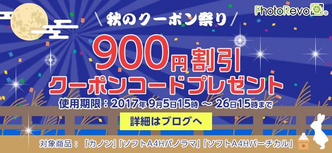 秋のクーポン祭り 900円割引クーポンプレゼント