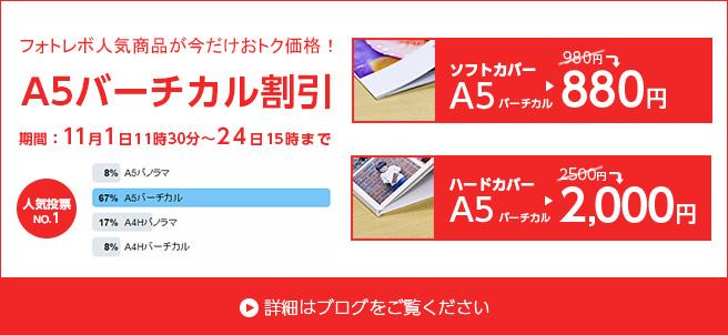 人気投票NO1!A5バーチカル割引