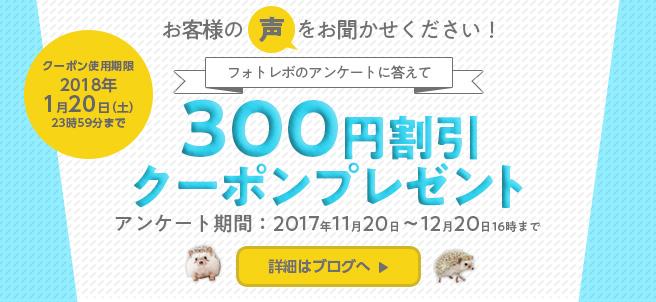 お客様の声をお聞かせください!アンケートに答えて300円クーポンプレゼント