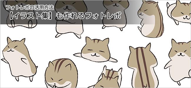 【イラスト集】にもなるフォトレボのフォトブック