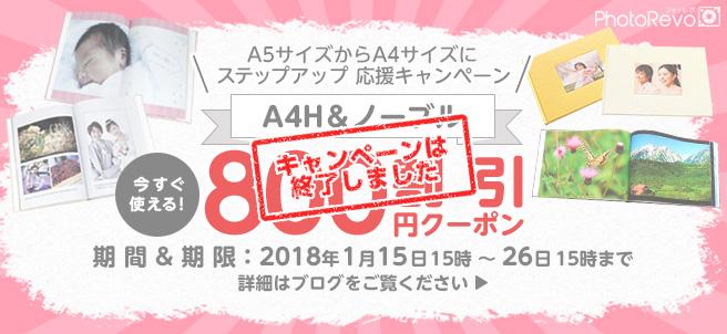 A5からA4へステップアップ!A4H&ノーブル800円クーポン