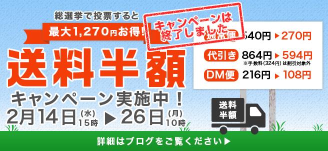 最大1270円お得!送料半額キャンペーン実施中!