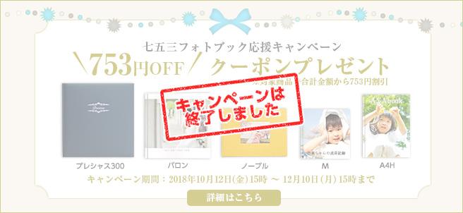 七五三フォトブック応援キャンペーン!753円OFFクーポン