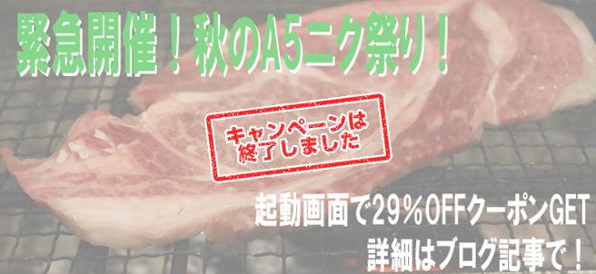 【緊急開催】秋のA5ニク祭り!