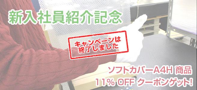 【新入社員紹介記念!】 ソフトカバーA4H 11% OFFクーポンゲット!