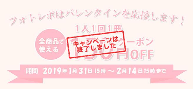 バレンタインデー 全商品150円offクーポン