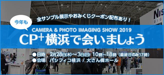2019年もCP+横浜に出展いたします!