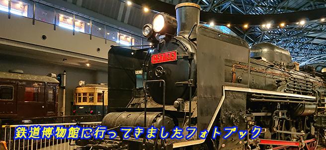 鉄道博物館に行ってきたのでフォトブックにしてみた!