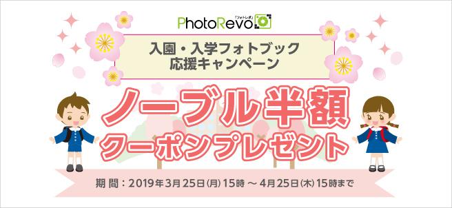 入園・入学フォトブック応援キャンペーン【ノーブル半額】