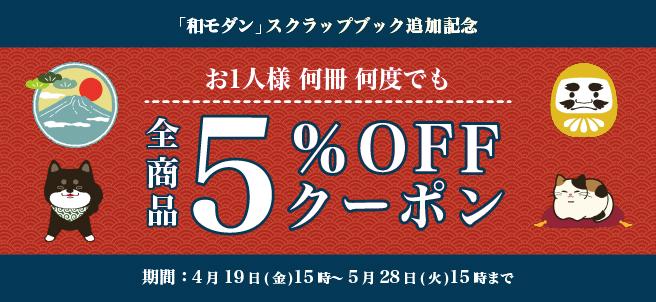 「和モダン」スクラップブック追加記念! 全商品5%OFF