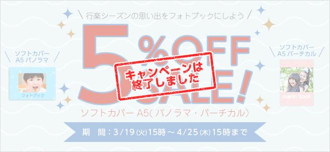 【ソフトカバーA5】5%OFFセール!