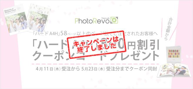 「ハードA4H」58ページ以上のページ数で800円割引クーポンプレゼント
