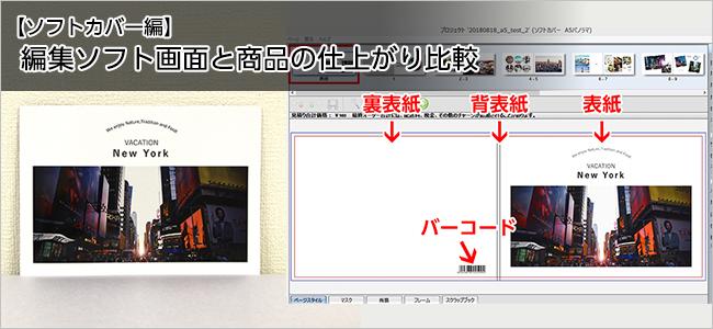 【ソフトカバー編】編集ソフト画面と商品の仕上がり比較
