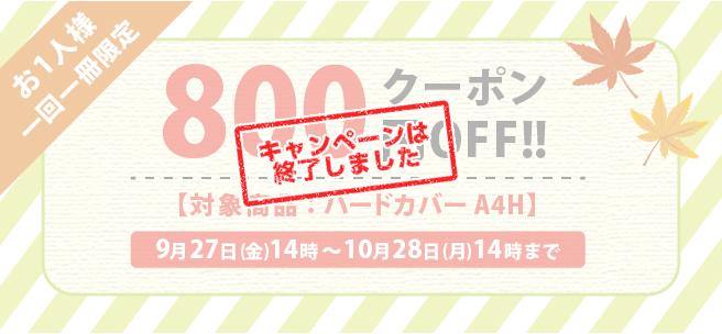 HA4H 800円OFFクーポン!