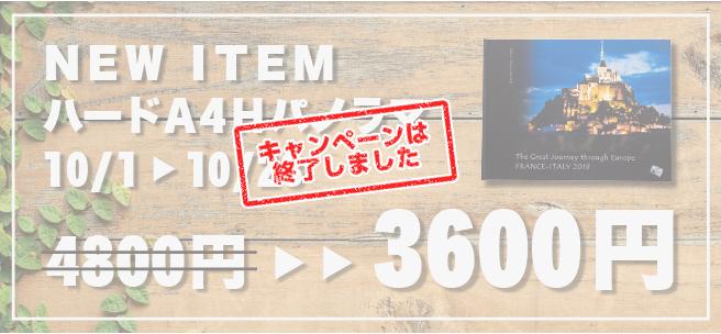 待望の新商品「ハードA4Hパノラマ」追加!