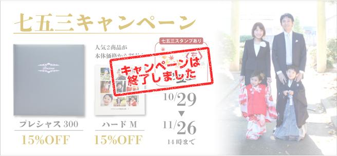 【七五三シーズン到来】秋の特別キャンペーン!