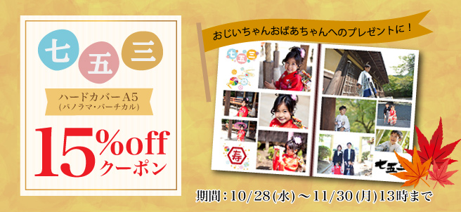 【七五三キャンペーン】ハードA5パノラマ・バーチカル 15%OFF