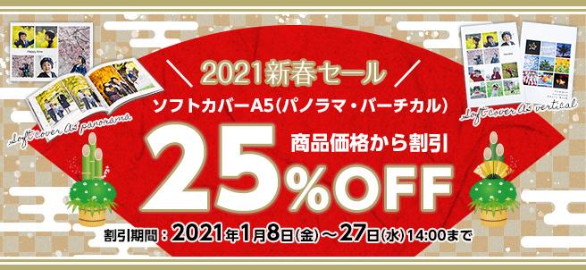 2021新春ソフトカバーA5 25%OFFキャンペーン