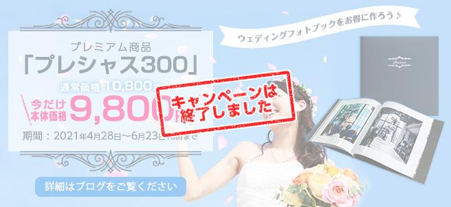 「プレシャス300」1000円割引中*ウェディングフォトブックをお得に作ろう!