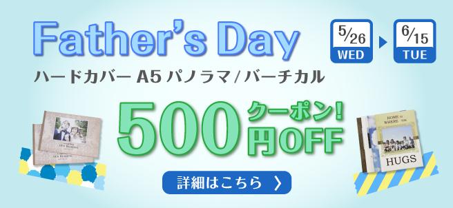 父の日キャンペーン【HA5P/V 500円OFF!】