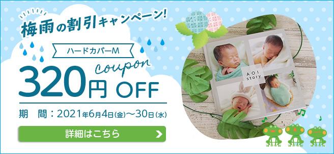 梅雨の割引キャンペーン!ハードM 320円OFFクーポン