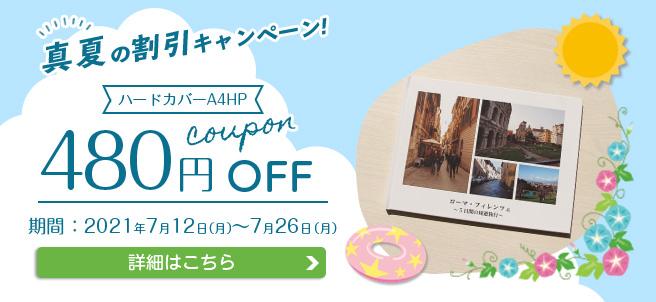 真夏の割引キャンペーン ハードA4Hパノラマ 480円OFF