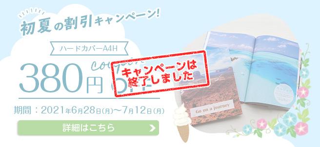 初夏の割引キャンペーン ハードA4H380円OFF