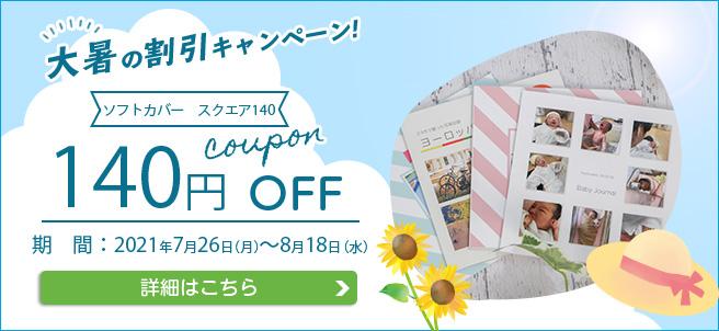大暑のキャンペーン ソフトカバースクエア140 140円OFF
