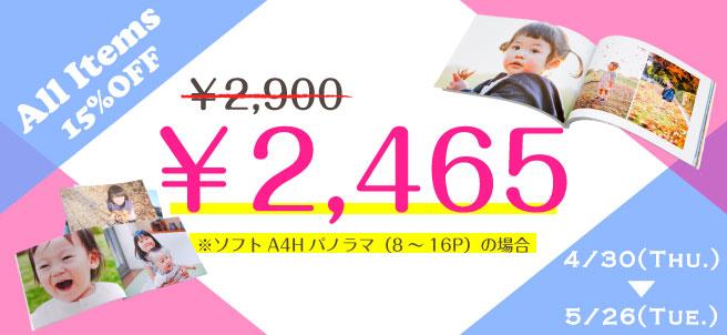 ソフトA4Hパノラマ(8p~16@p)の場合2900円が2465円になります