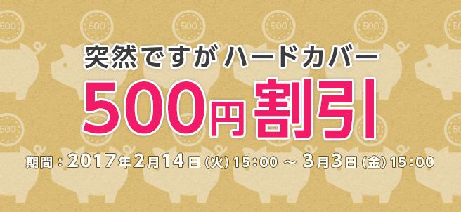 突然ですがハードカバー500円割引
