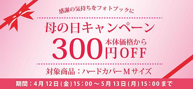 母の日キャンペーン ハードカバーM 300円OFF