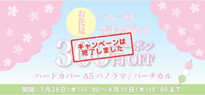 お花見フォトブック ハードカバーA5 300円OFF
