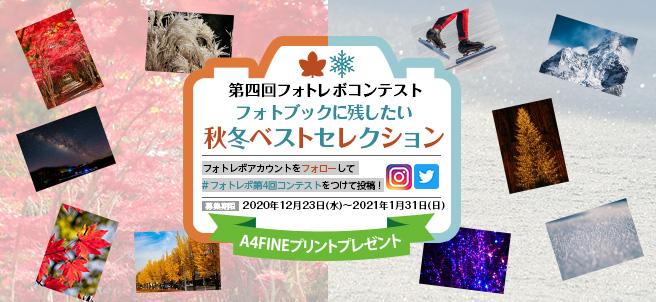 第四回フォトレボコンテスト「フォトブックに残したい~秋冬ベストセレクション~」実施中!