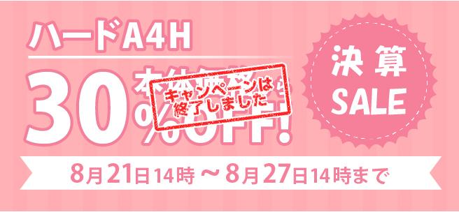 【決算SALE】ハードA4H  30%OFF!!