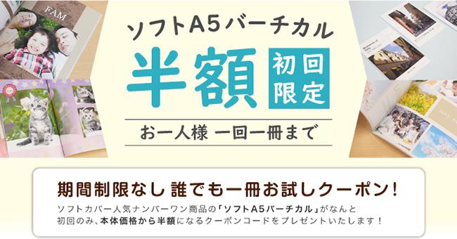 ソフトA5バーチカル半額!980円から490円に!