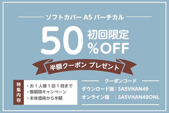ソフトA5バーチカル初回限定 半額クーポンプレゼント