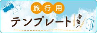 デザイナーズテンプレート追加 第1弾【旅行】