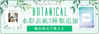 「ボタニカル水彩」表紙