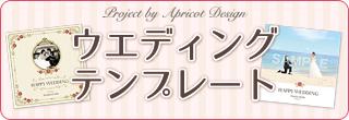 デザイナーズテンプレート第2弾【ウェディング】